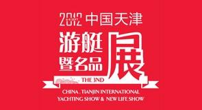 2017天津国际游艇暨名品展将于9月8日盛大开幕